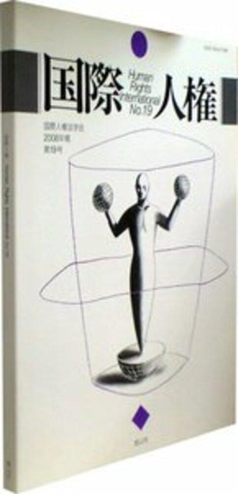 国際人権 19号(2008年報)