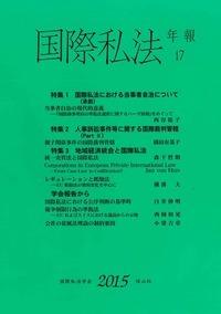 国際私法年報 17(2015)