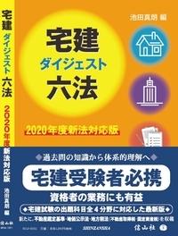 宅建ダイジェスト六法【2020年度新法対応版】