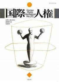 国際人権 20号(2009年報)