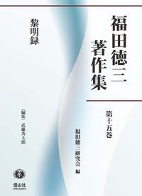 【福田徳三著作集 第15巻】 黎明録
