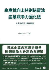 生産性向上特別措置法/産業競争力強化法―法律・施行令・施行規則