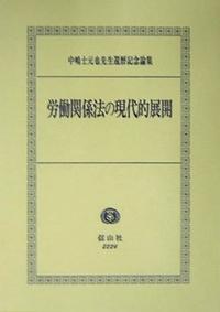 労働関係法の現代的展開─中嶋土元也先生還暦記念論集
