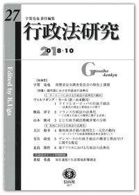 行政法研究 第27号