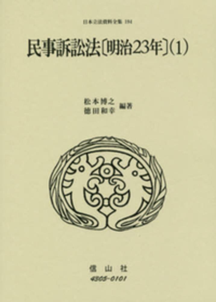 民事訴訟法〔明治23年〕(1)
