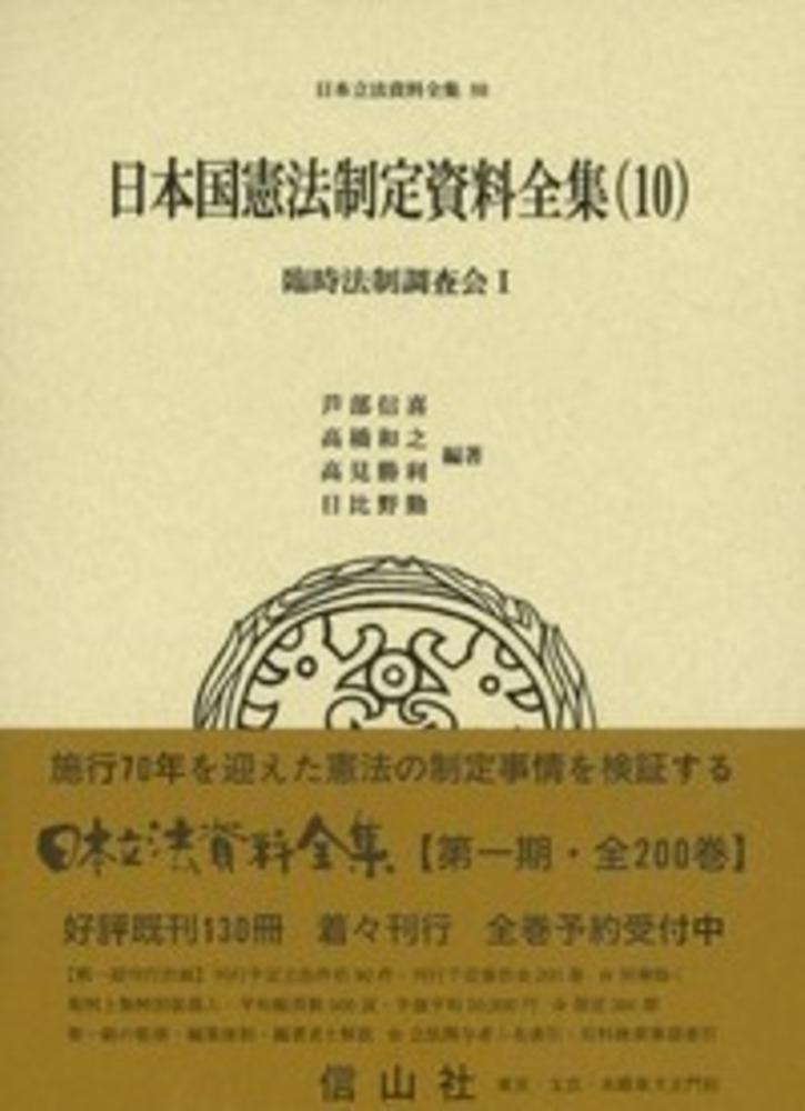 日本国憲法制定資料全集(10) 臨時法制調査会Ⅰ