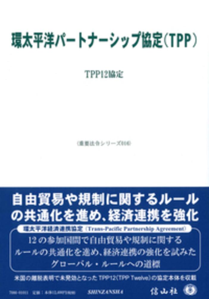 環太平洋パートナーシップ協定(TPP)―TPP12協定