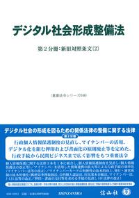 デジタル社会形成整備法―第2分冊:新旧対照条文〔2〕