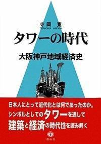 タワーの時代―大阪神戸地域経済史