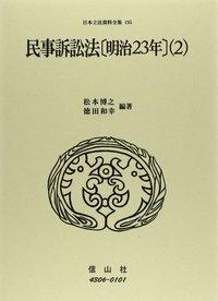 民事訴訟法〔明治23年〕(2)
