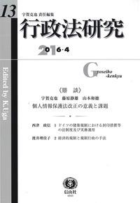 行政法研究 第13号