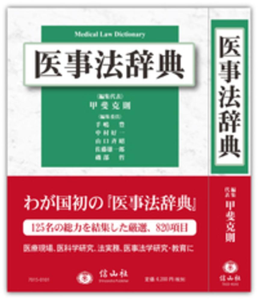 医事法辞典