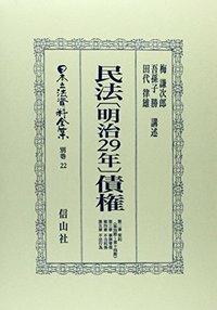 民法〔明治29年〕債権 第2章 契約4-12節