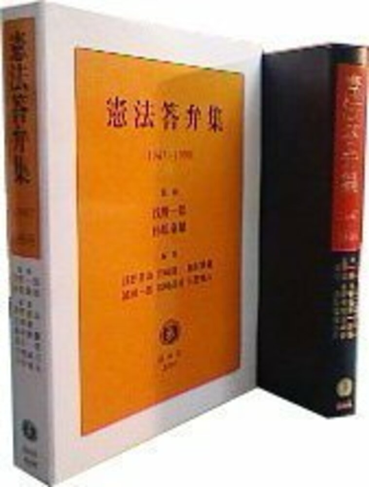 憲法答弁集〔1947~1999〕