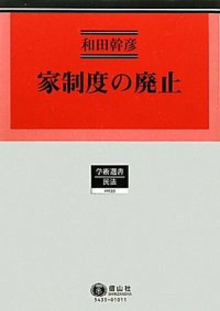 家制度の廃止─占領期の憲法・民法・戸籍法改正過程