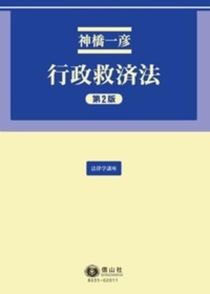 行政救済法(第2版)