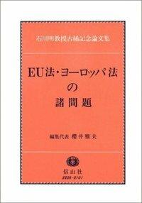 EU法・ヨーロッパ法の諸問題─石川明教授古稀記念論文集