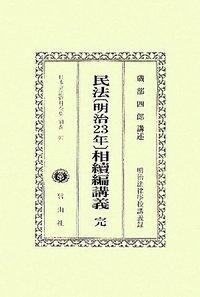 民法〔明治23年〕相續編講義 完
