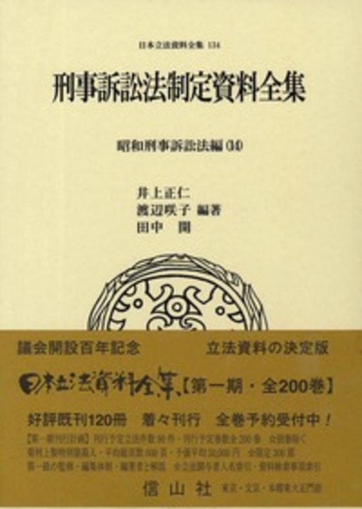 刑事訴訟法制定資料全集―昭和刑事訴訟法編 14