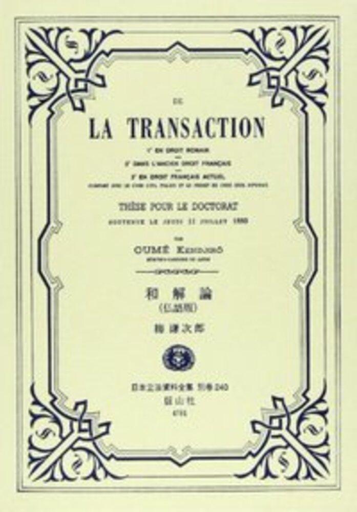 和解論〔De la transaction〕(仏語版)
