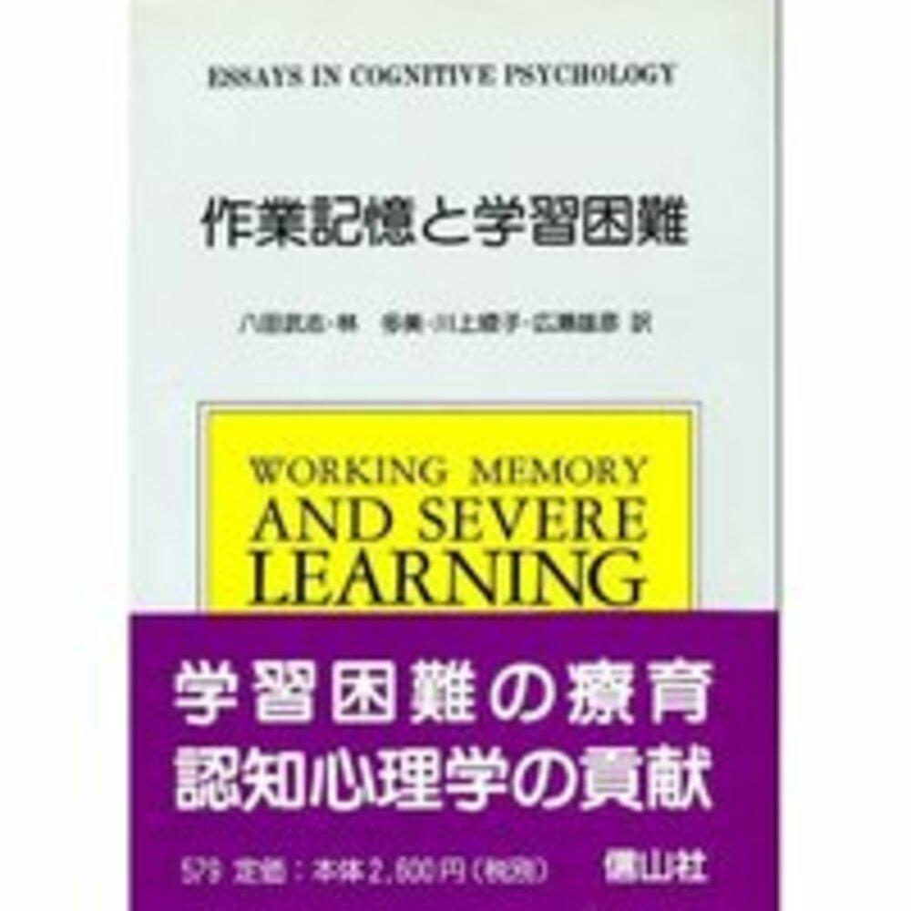 作業記憶と学習困難