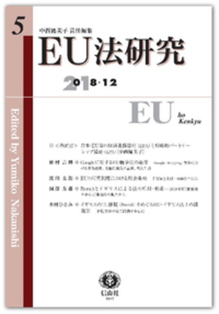 EU法研究 第5号