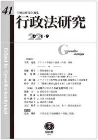 行政法研究 第41号