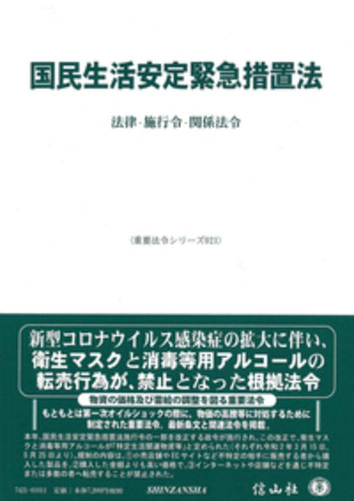 国民生活安定緊急措置法―法律・施行令・関係法令