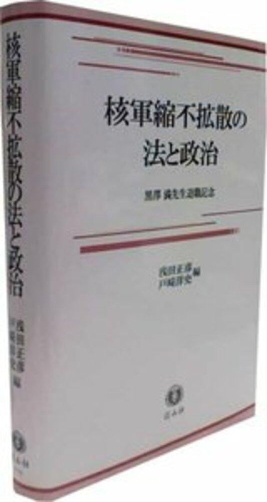 核軍縮不拡散の法と政治─黒澤満先生退職記念