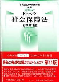 トピック社会保障法(2017第11版)