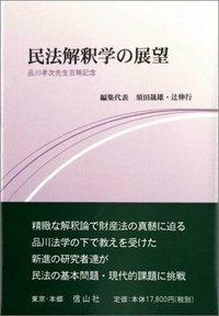 民法解釈学の展望─品川孝次先生古稀記念