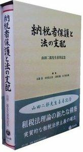 納税者保護と法の支配─山田二郎先生喜寿記念