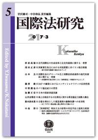 国際法研究 第5号
