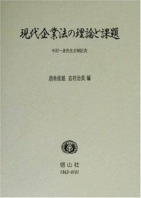 現代企業法の理論と課題─中村一彦先生古稀記念