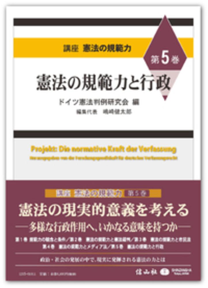 憲法の規範力と行政【講座 憲法の規範力 第5巻】