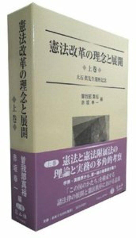 憲法改革の理念と展開 上─大石眞先生還暦記念