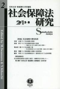 社会保障法研究 第2号