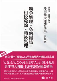 紛争処理・条約締結・租税免除・戦後処理 (芹田健太郎著作集 第10巻)