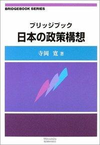 ブリッジブック日本の政策構想