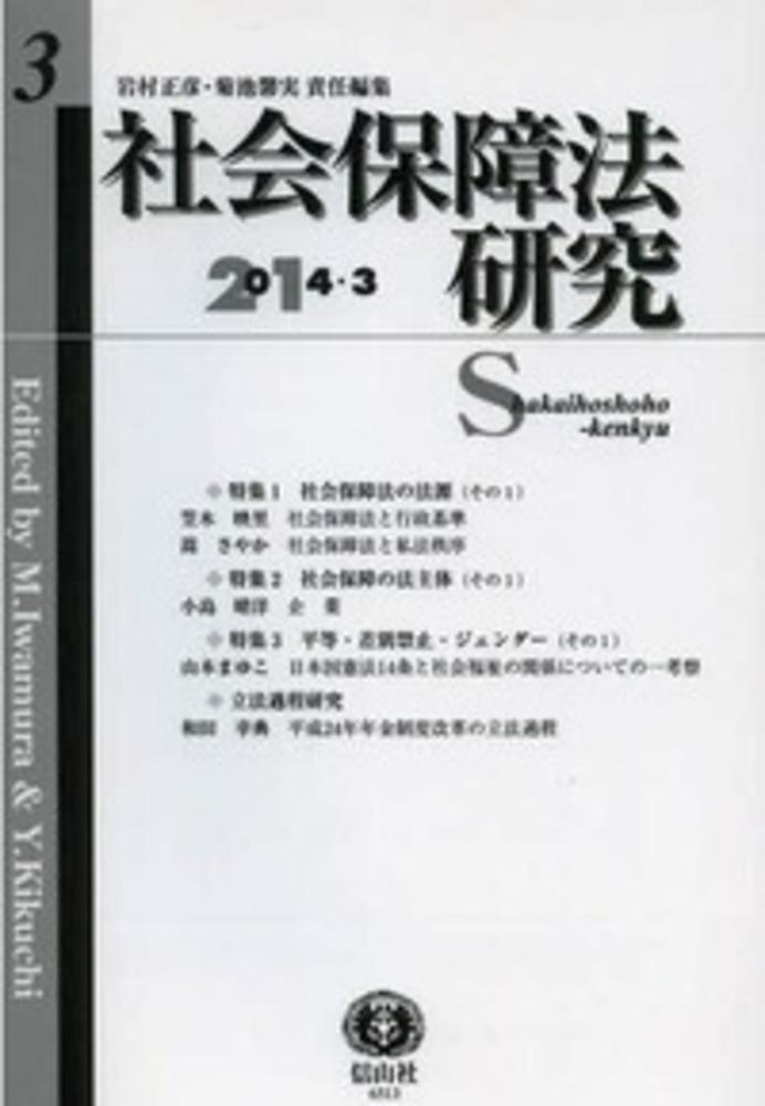 社会保障法研究 第3号