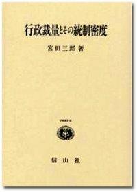 行政裁量とその統制密度