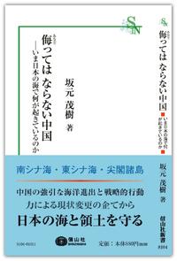 侮ってはならない中国―いま日本の海で何が起きているのか