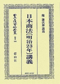日本商法〔明治23年〕講義
