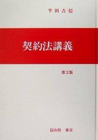 契約法講義(第2版)