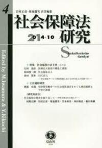 社会保障法研究 第4号