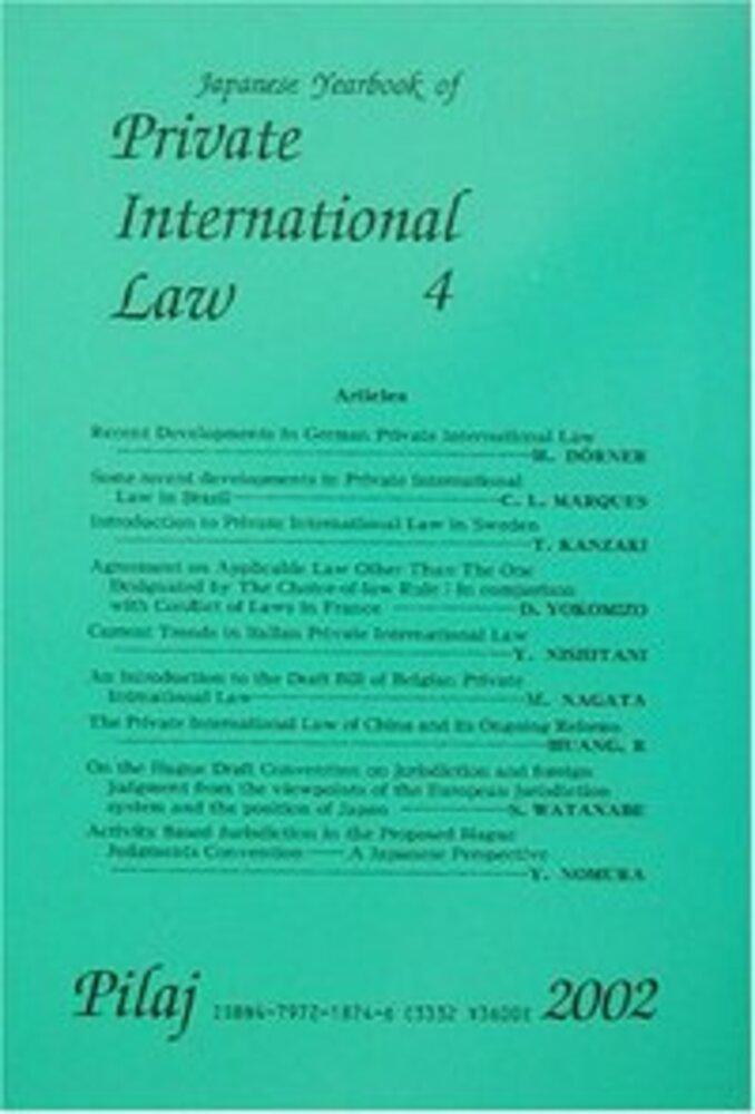 国際私法年報 4(2002)