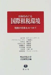 日本をめぐる国際租税環境