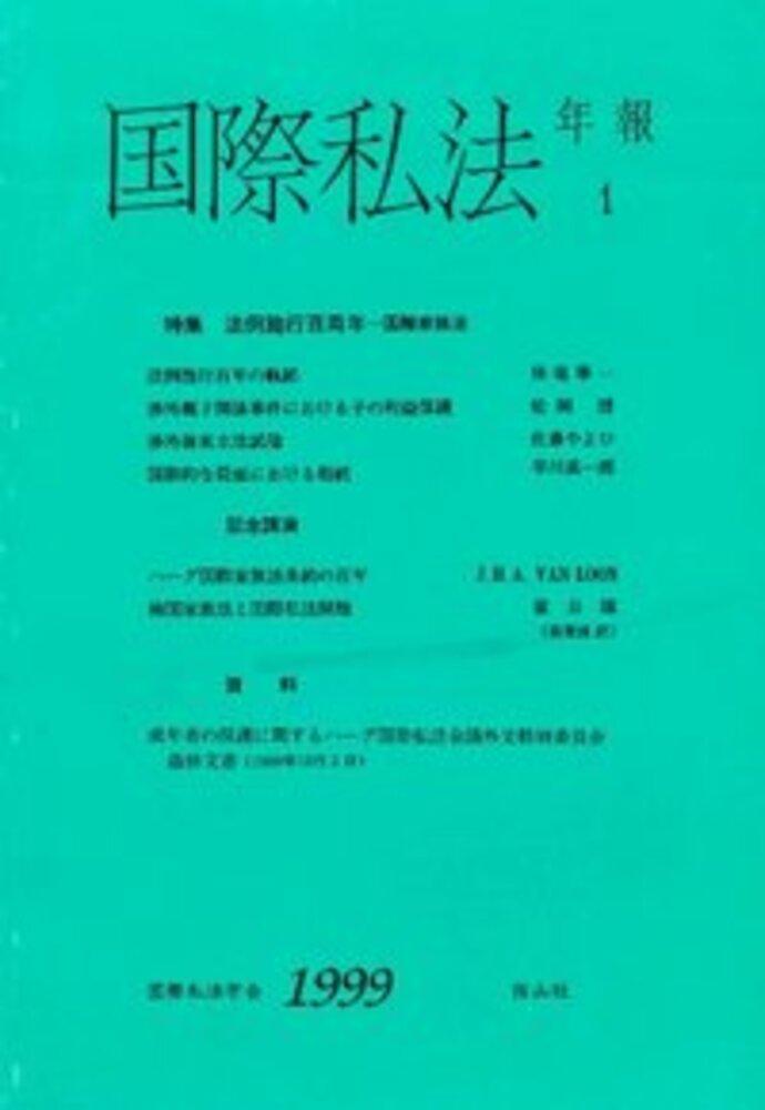 国際私法年報 1(1999)