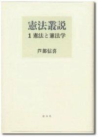 憲法叢説 1 憲法と憲法学
