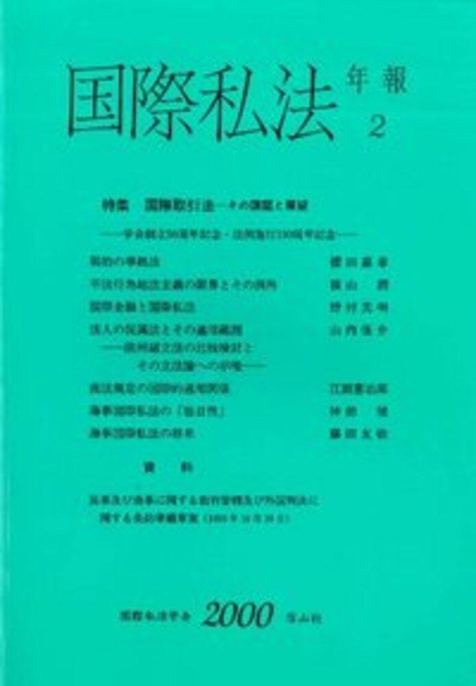 国際私法年報 2(2000)
